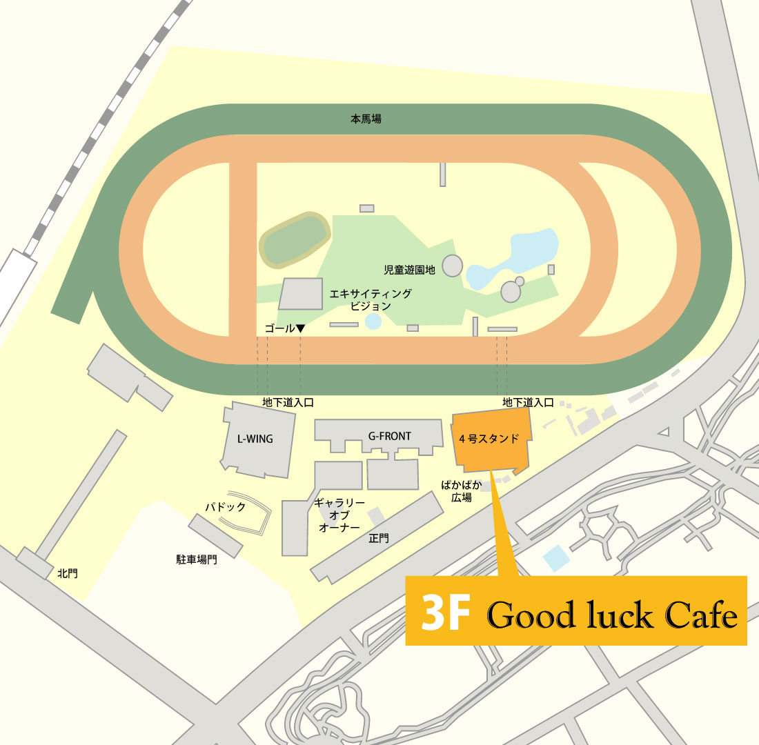 大大井競馬場・Good Luck Cafe