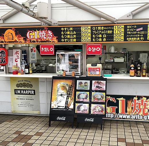 東京競馬場・G1焼き